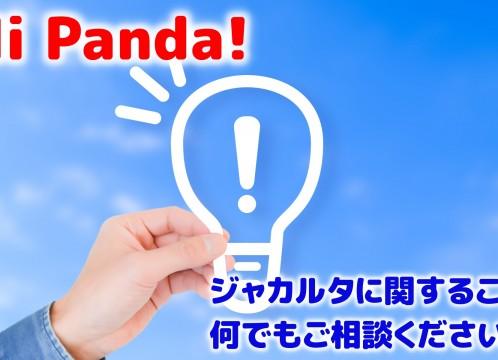 【ジャカルタ】HI PANDA!ライフサポート ジャカルタに関するご相談・お悩み解決<思い出の地/学校/病院/家探し/銀行/習い事/郵送など>