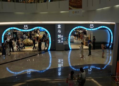 新型 IoTスーパーマーケット「盒馬鮮生」 入口