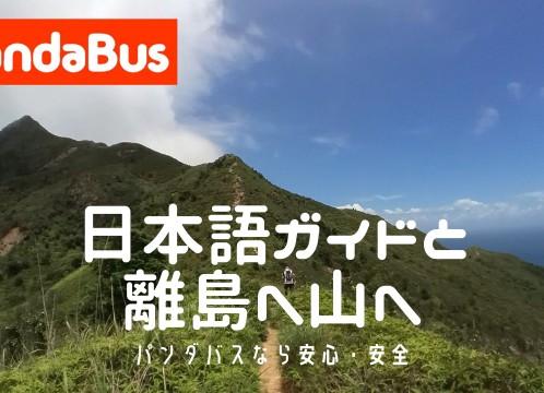 香港の離島&山岳専用ガイド手配 <日本語ガイドのみ>