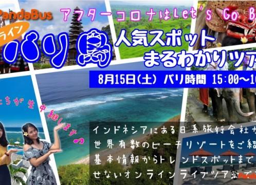 [ONLINE TOUR/ SABTU 8 AGUSTUS] REKOMENDASI TOUR WISATA DI BALI