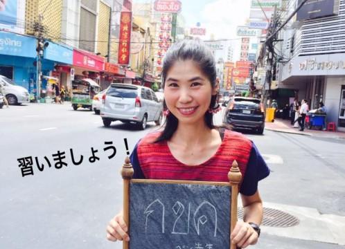 【オンラインレッスン】ペン先生のタイ語入門<体験クーポン>