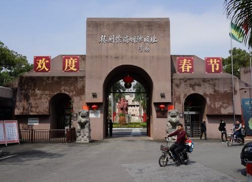虎門アヘン戦争博物館(林則徐記念館) 入口 イメージ