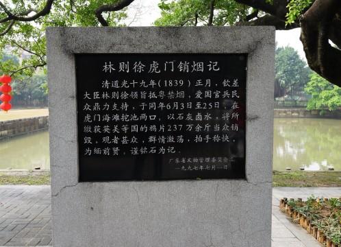 虎門アヘン戦争博物館(林則徐記念館) ~  プールには237万斤⁼1422トンのアヘンを棄却したと記されている