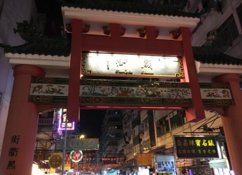 香港 夜の街のイメージ 廟街入口